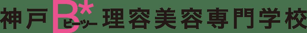 神戸ビーツー理容美容専門学校