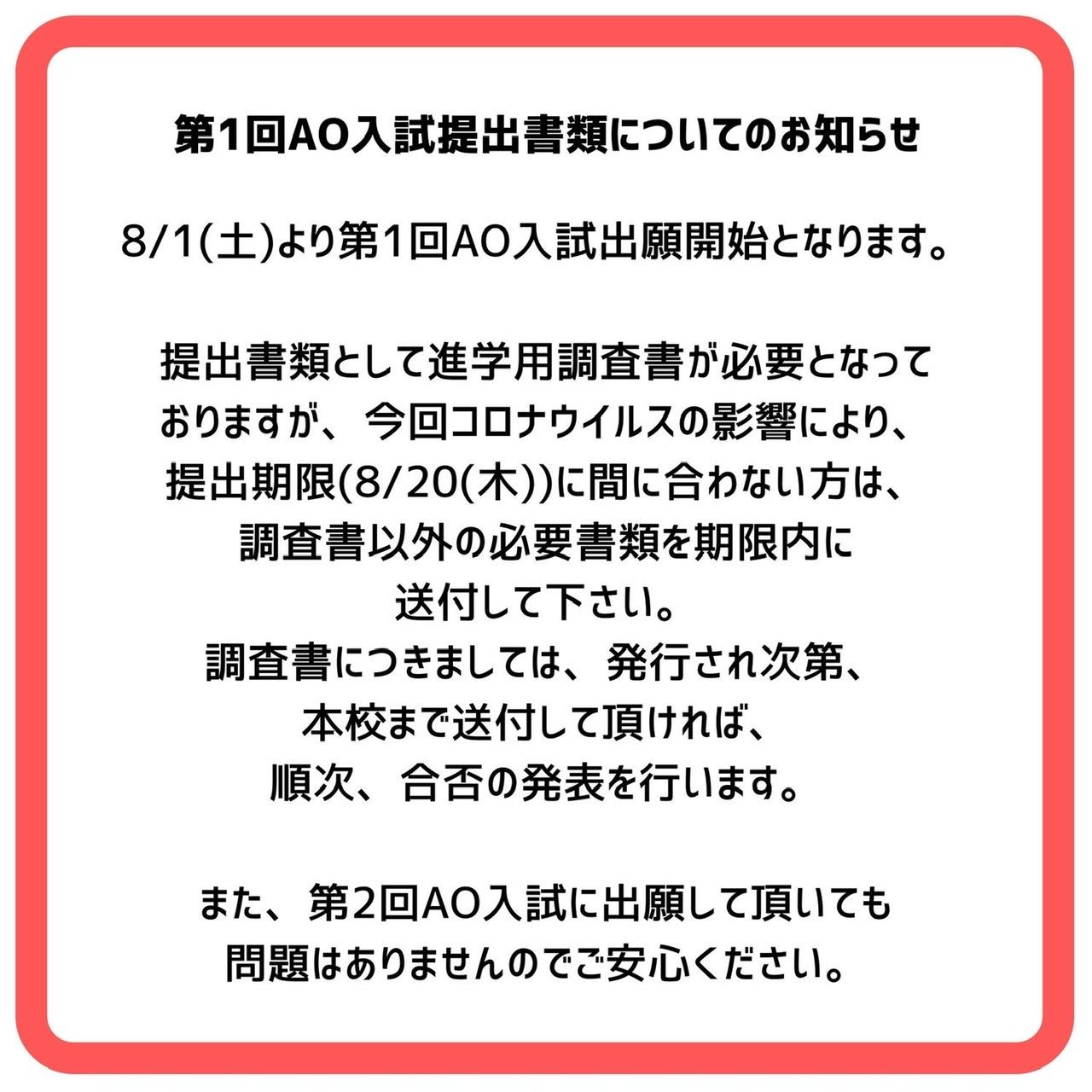 第1回AO入試出願についてのお知らせ