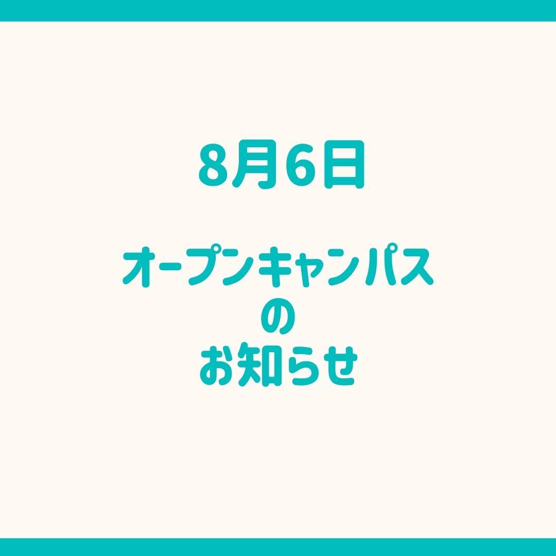 8/6 オープンキャンパスのお知らせ