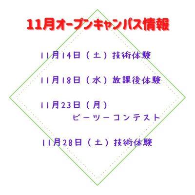 11月オープンキャンパス&入試情報