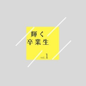 輝く卒業生 vol.1