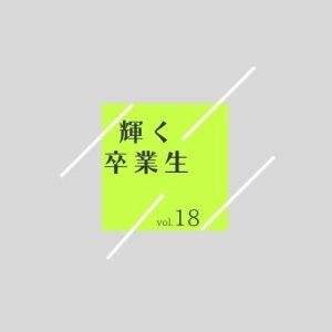 輝く卒業生  vol.18