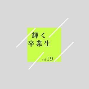 輝く卒業生  vol.19